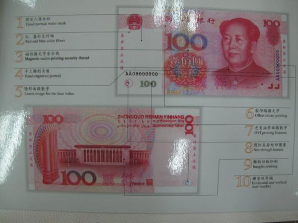 1999百元人民币_1999年100元人民币编号GC06140022大概现在值多少钱呢?谢谢。_百度知道