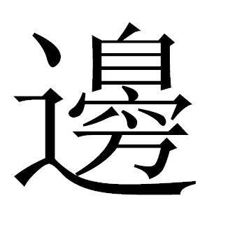 边字的繁体草书_繁体字查询汉字边的繁体是怎么写的最好有个比较清晰的手写大 ...