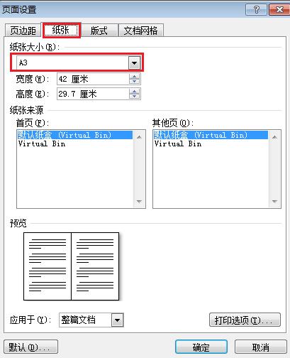 a4纸打印页边距设置_word文档中如何将两张A4文档 打印在一张A3纸上?_百度知道