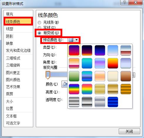 色彩明度渐变ppt_ppt怎么把线条颜色渐变_百度知道