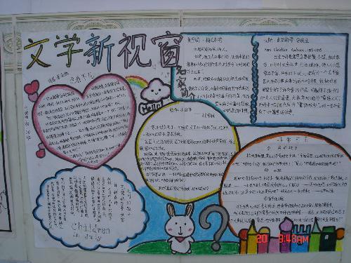 关于爱的手抄报图画_我爱文学的手抄报图片_百度知道