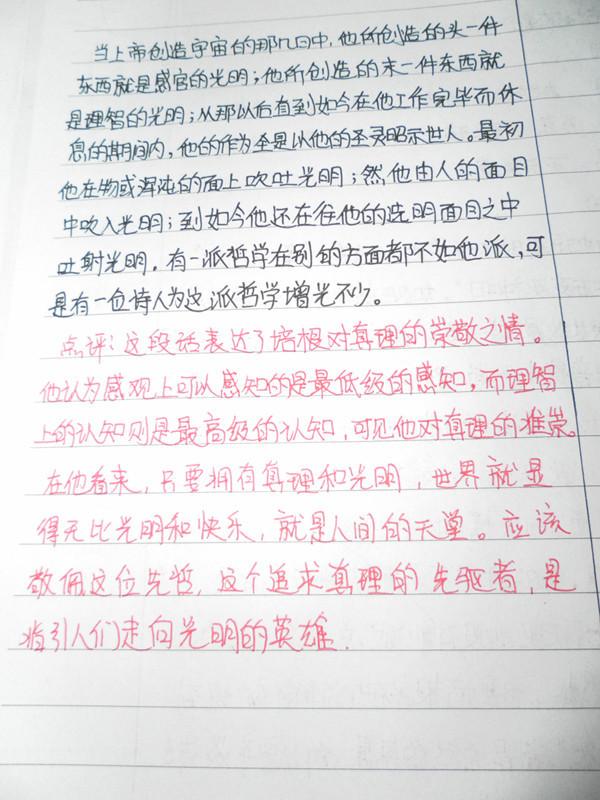 高中生随笔600字_读书笔记800字大全_读书笔记_读书笔记怎么写_读书手抄报大全 ...