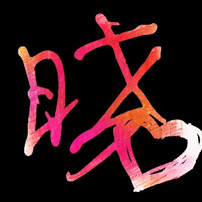 炫舞戒指自定义图片_求做QQ炫舞自定义透明戒指图 要是 晓 字的 谢谢_百度知道
