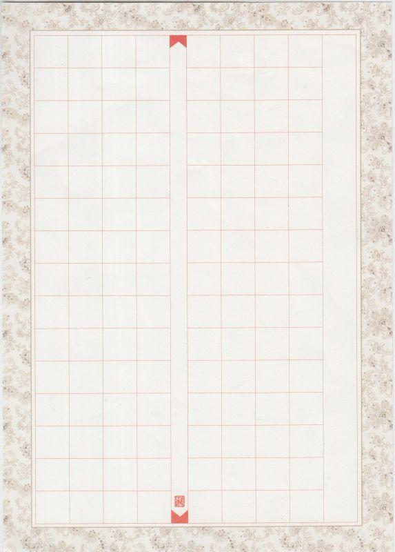 硬笔书法稿纸模板_这种硬笔书法稿纸怎样排版?在哪里落款?第一张中间空白用来 ...