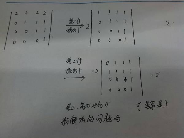 如何求代数余子式_怎么求行列式所有代数余子式之和_作业帮