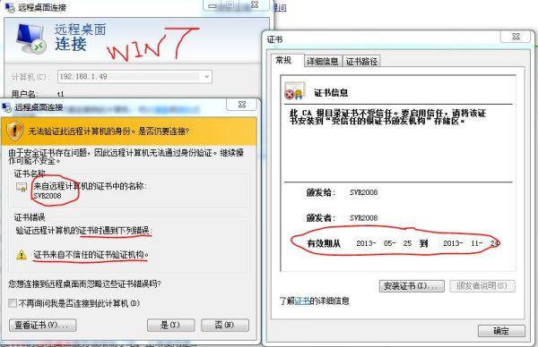win7连接到远程桌面_通过WIN7或XP远程连接到Windows server 2008终端远程桌面,如果证书过期 ...