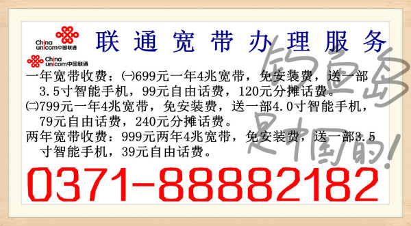 北京网通宽带套餐_联通宽带资费图片大全_联通宽带资费图片下载
