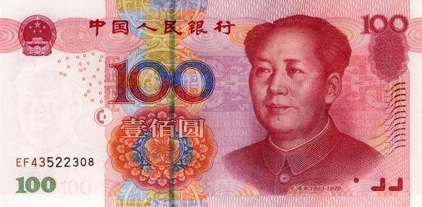 1999百元人民币_1999百元人民币是什么样子的_百度知道