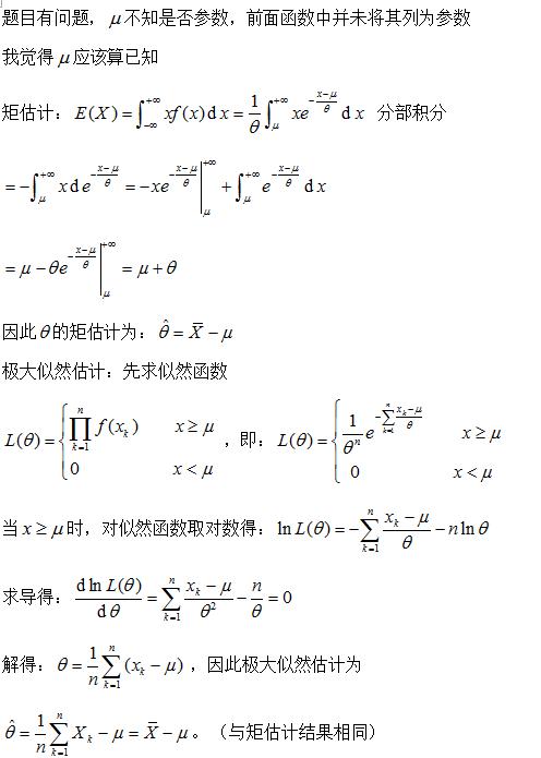 大学概率统计�zh�_大学概率统计题目第五题求矩估计量和最大似然估计量-微思作业本