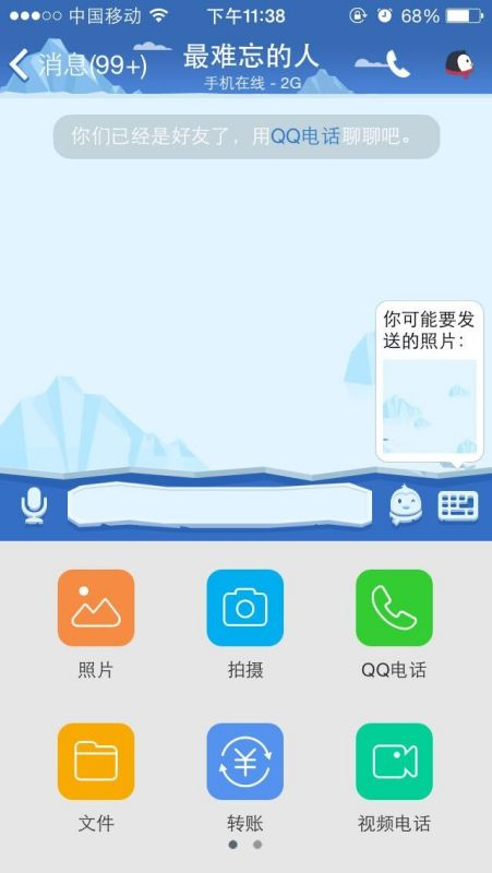 用手机开通超级qq_怎样用QQ发送文件给别人手机_百度知道