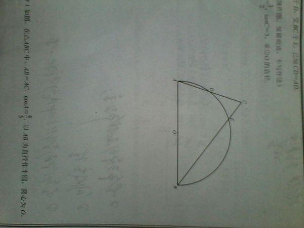 如图abc中ac ab bc_如图,在 ABC中,以AB为直径的圆o交AC于点D,交BC于E,已知CD=AD.