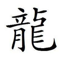 的繁体字怎么写_龙的繁体字怎么写、?_百度知道