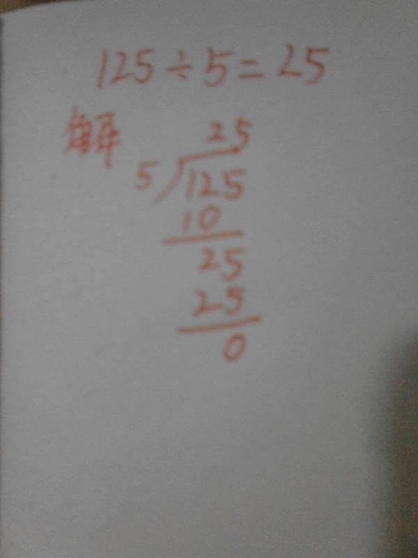 小数乘法怎样列竖式_求小数除法竖式计算有图,有竖式_百度知道