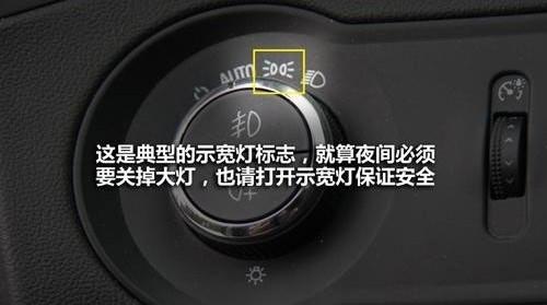 示廓灯开关标志_前后位置灯和 危险报警闪光灯有什么区别,前后位置灯在哪里 ...