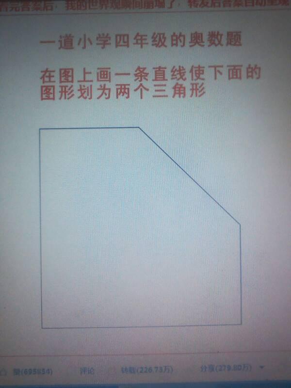 小学四年级奥数题添加一条直线_一道小学四年级奥数题,在图上画一条直线,使下面的图形划为 ...