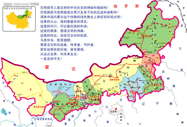 内蒙古赤峰市内地图_鄂尔多斯位于赤峰什么方位_百度知道