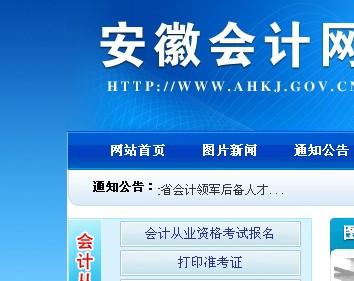 安徽省会计从业考试_安徽省会计从业资格考试报名时间2013_百度知道