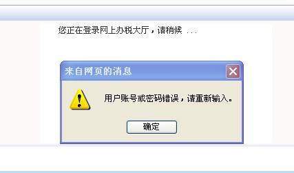 广东省地方税务局_为什么广东地方税务局的网上办税大厅登录不进去?_百度知道