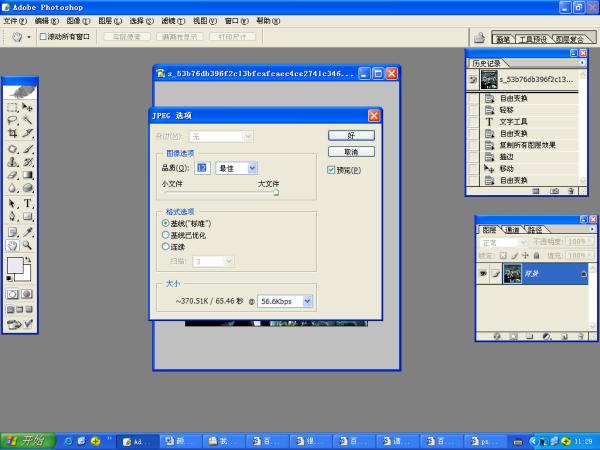 ps更改图片格式_ps中存储图片为jpg格式后为什么打不开了?_百度知道