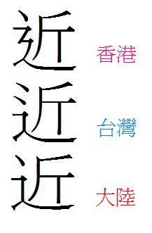 的繁体字怎么写_近的繁体字怎么写_百度知道