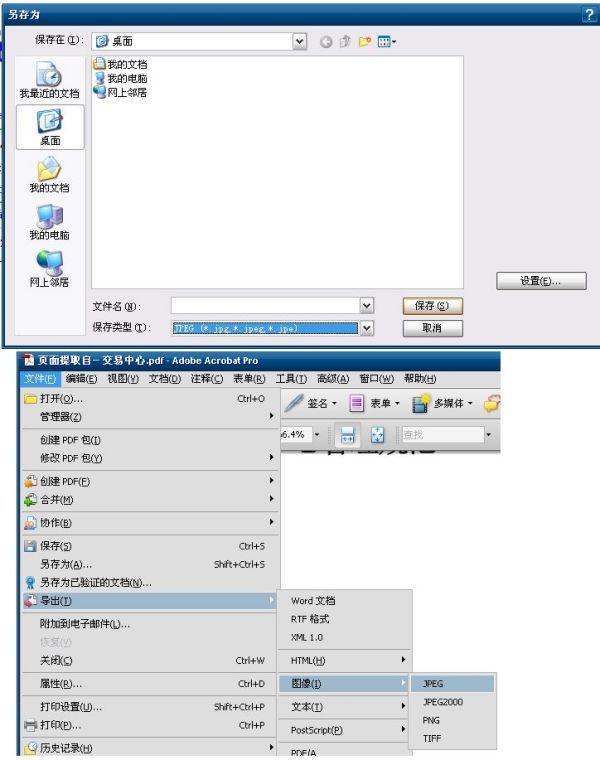 word转png格式_如何把microsoft office word 2007转换jpg jpeg gif png格式图片_百度知道