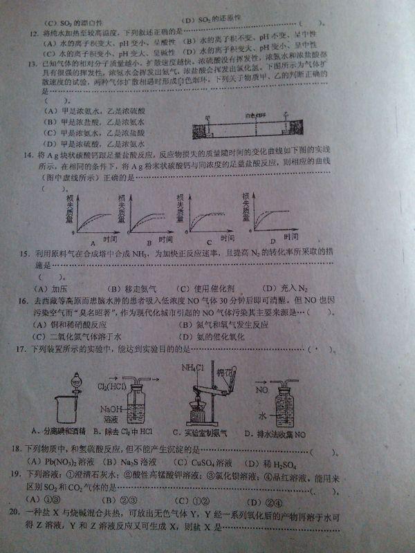 初高中化学衔接试题