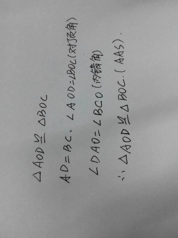 明矾净水_如图,在四边形ABCD中,AC,BD相交于点o,AB//DC,AD//BC,请在图中找出全等 ...
