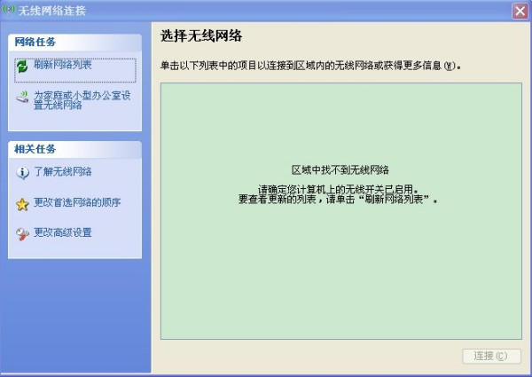 xp系统停止服务图片_联想笔记本xp系统怎样连接无线网?_百度知道
