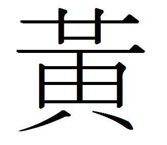 的繁体字怎么写_黄的繁体字怎么写_百度知道