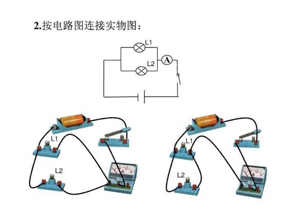 并联电路实物连接_初中物理 电流表要与用电器串联在电路中_百度知道