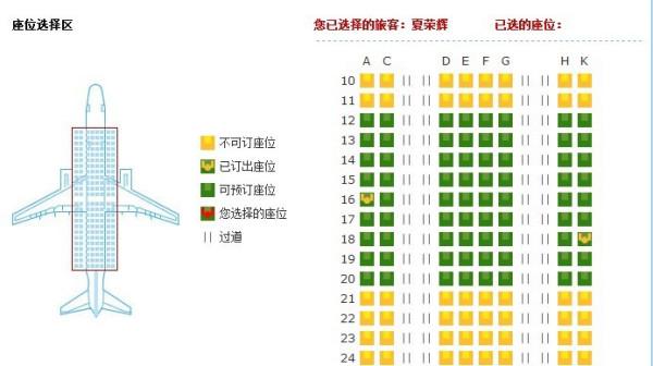 空客333机型座位图南航_空客333选座位_百度知道