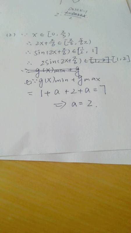 已知向量a x 3_向量m=(a+1,sinx),n=(1,4cos(x+π/6))设函数g(x)=mn(a∈R,且a为 ...