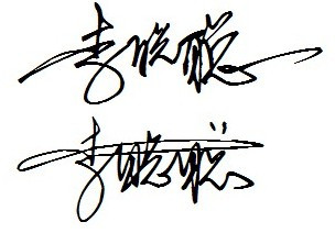 qq繁體個性簽名珍惜圖片