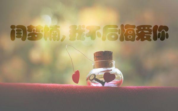 """后悔的图片_谁给我发个上面写有""""闫梦楠,我不后悔爱你""""的图片?发来 ..."""