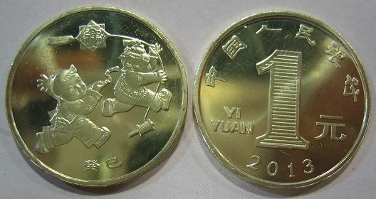 有2015年的1元硬币_2013年有发行1元的硬币吗_百度知道