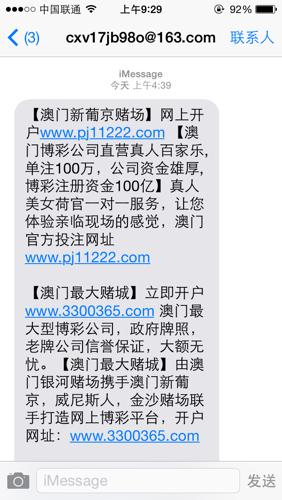 怎么用qq邮箱发短信_这种用邮箱发的垃圾短信怎么屏蔽呀! 苹果手机