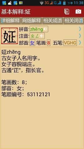 ��D_炭烐塽 2014-10-13 优质解答下载作业帮app,拍照秒答 姃 zh?