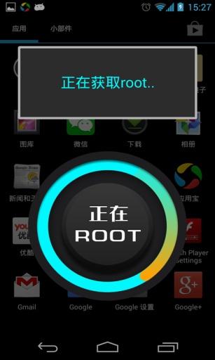 本软件集成z4root,universalandroot,kingroot等多种root方式,智能