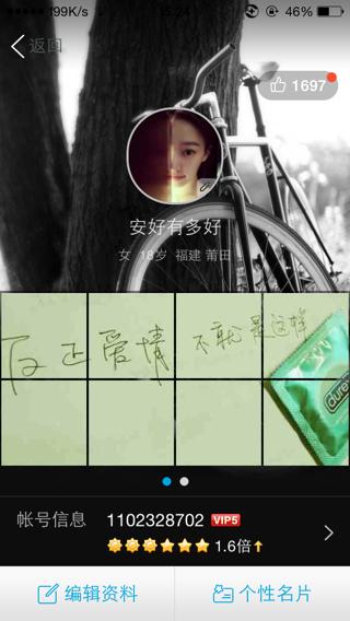 制作手機qq名片背景和照片墻一體 隨便一張唯美圖片的圖片