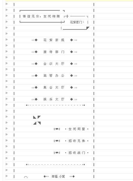 最好看的yy频道格式_古风yy频道设计可复制_古风yy频道设计可复制分享展示