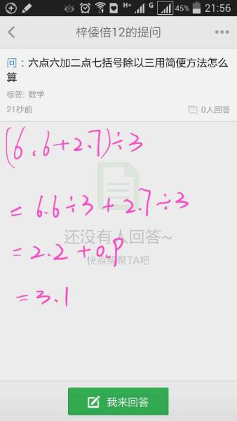 求黄色a牅?X??z?_2+0.9=3.1 鏭弚銽侟滤牅 2014-09-19 (6.6+2.7)÷3 =6.6÷3+2.