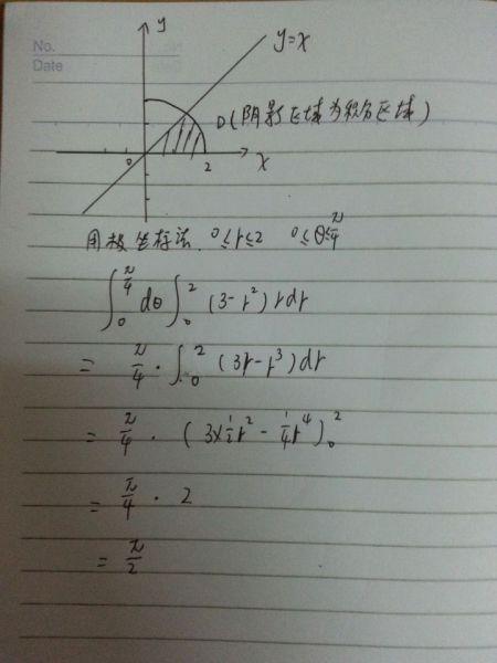 子��aiy�$y�:.��/d_急求计算二重积分 ∫∫ (3-x^2-y^2)dxdy ,其中d是由y