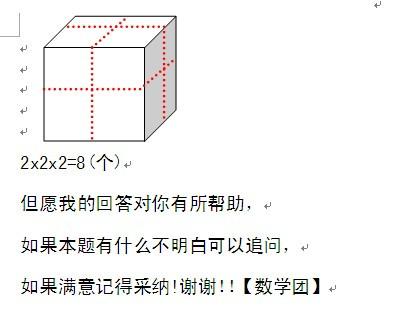 做僙�Y�f�x�~X��hY_一个正方体木块可以切成几个棱长是原正方体的1/2的上