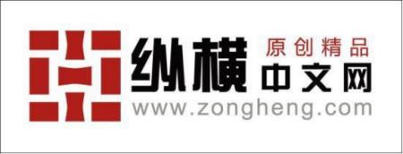 纵横中文网大神作家_如何评价纵横中文网,起点网这类网站出来的作家的实力