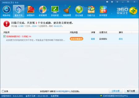 2010qq官方下载_彩虹qq2010正式版下载
