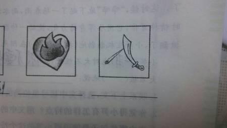爱大胆屄�_看图写成语