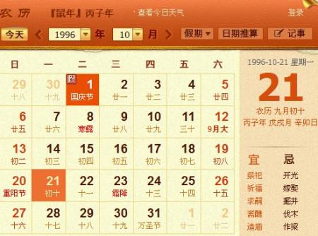 2012年11月8日农历_2012年2月黄道吉日_那些年我们一起追的女孩_那些年我们一起追过 ...