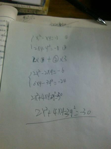 ???y?y??y.$X?_已知x一xy=-3,2xy一y=-8求2x+4xy一3y