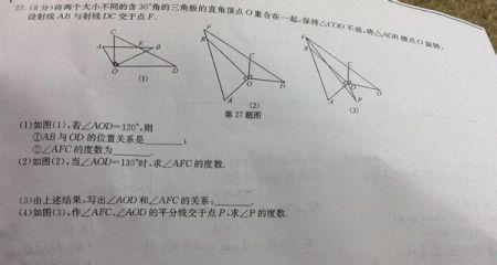 ��c~iˮK�~j_荣耀涛涛25 数学 2014-11-12 优质解答 ∠aop=2∠afp 萌神落2鵦暪
