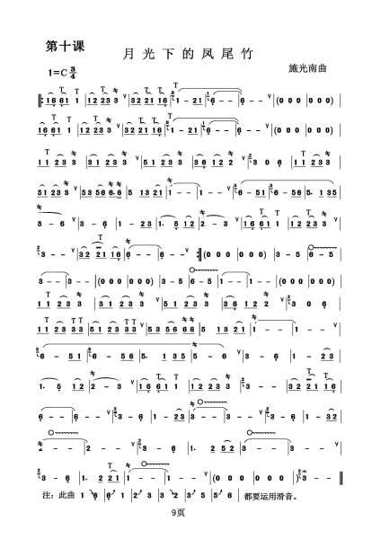 曲譜分享_梁祝降b調曲譜圖片下載   故鄉簡譜--中國樂譜網 - cnscore.